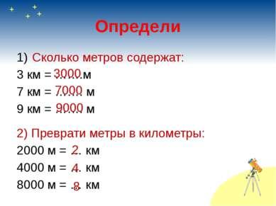 Определи Сколько метров содержат: 3 км = …….м 7 км = ……. м 9 км = ……. м 2) Пр...