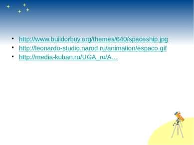 http://www.buildorbuy.org/themes/640/spaceship.jpg http://leonardo-studio.nar...