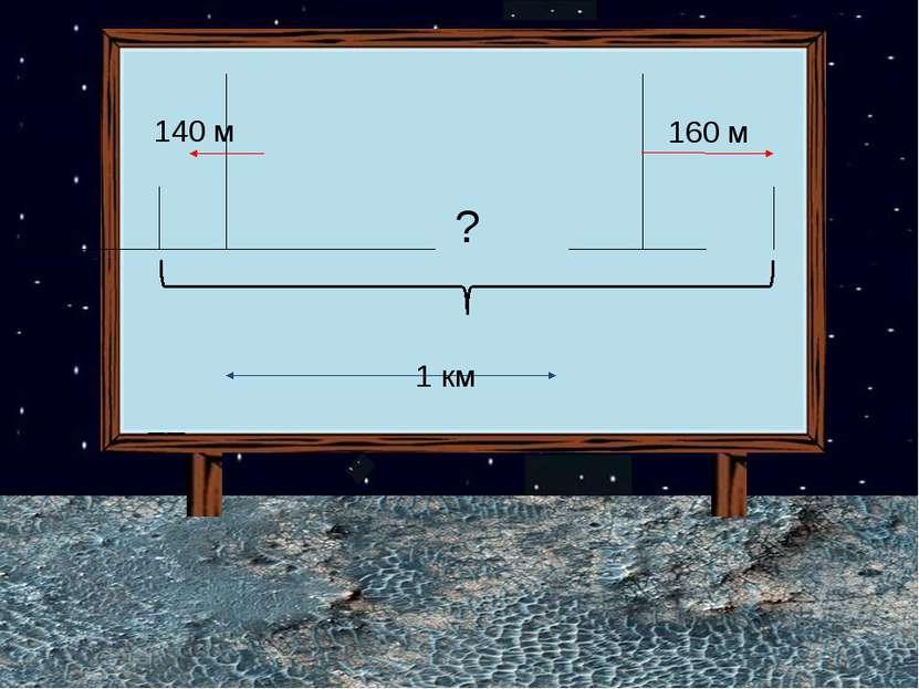 160 м 140 м 1 км ?