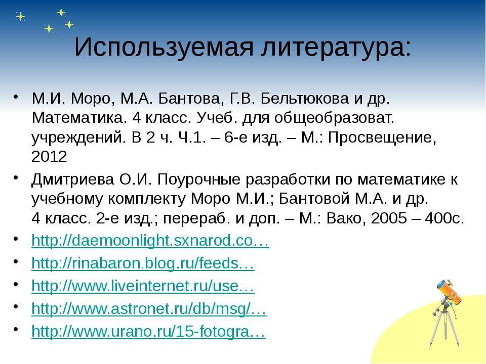 Используемая литература: М.И. Моро, М.А. Бантова, Г.В. Бельтюкова и др. Матем...