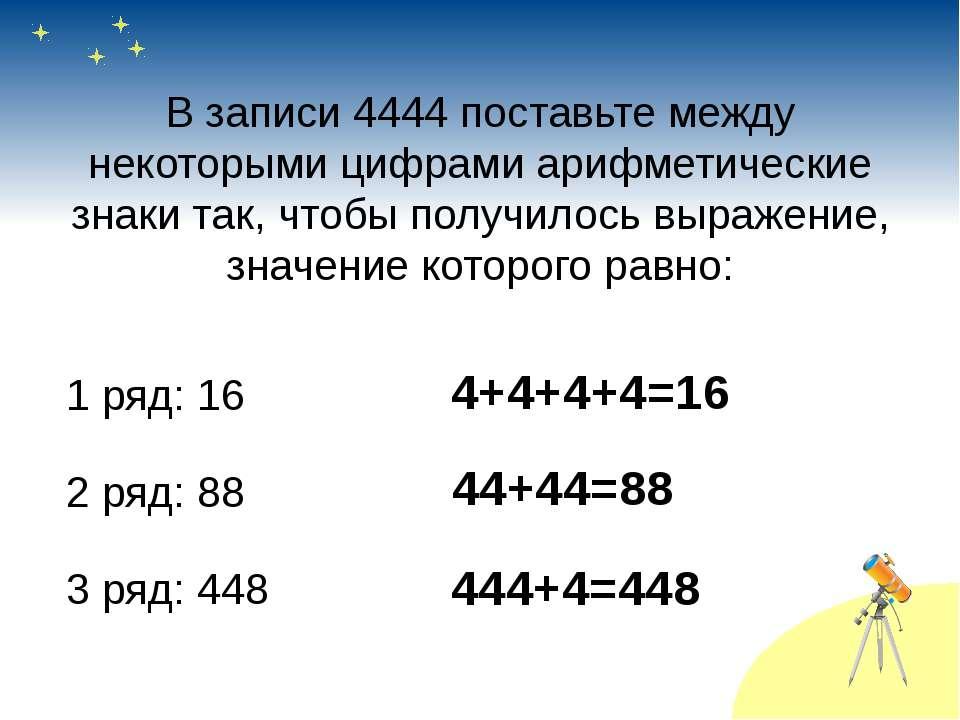 В записи 4444 поставьте между некоторыми цифрами арифметические знаки так, чт...