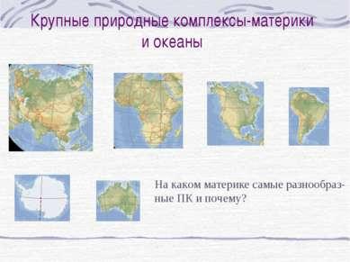 Крупные природные комплексы-материки и океаны На каком материке самые разнооб...