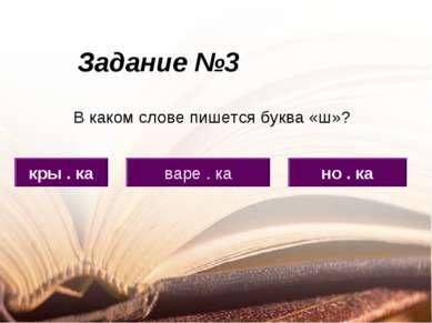 Задание №3 кры . ка варе . ка но . ка В каком слове пишется буква «ш»?