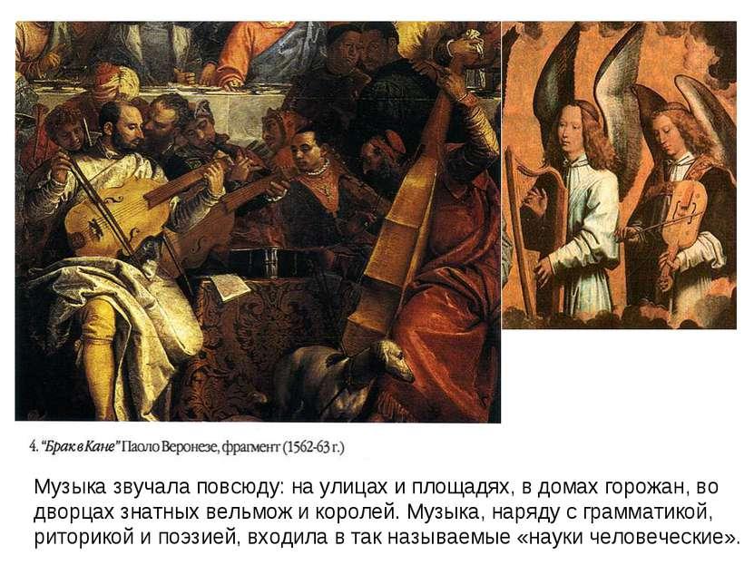 Музыка звучала повсюду: на улицах и площадях, в домах горожан, во дворцах зна...