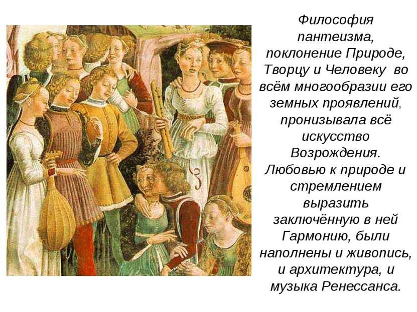 Философия пантеизма, поклонение Природе, Творцу и Человеку во всём многообраз...