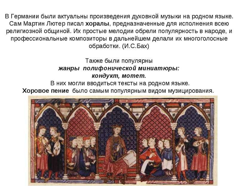 В Германии были актуальны произведения духовной музыки на родном языке. Сам М...