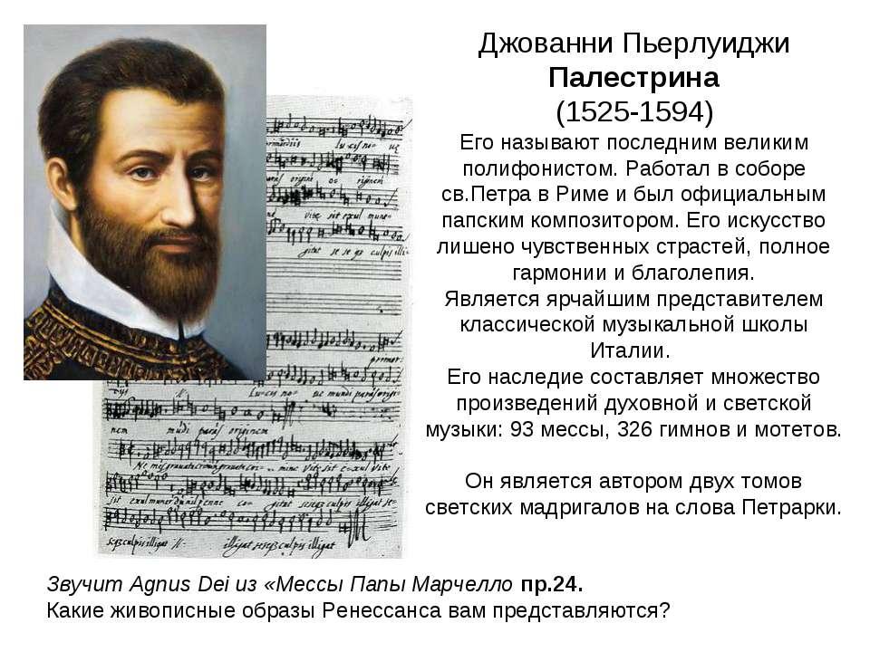 Джованни Пьерлуиджи Палестрина (1525-1594) Его называют последним великим пол...