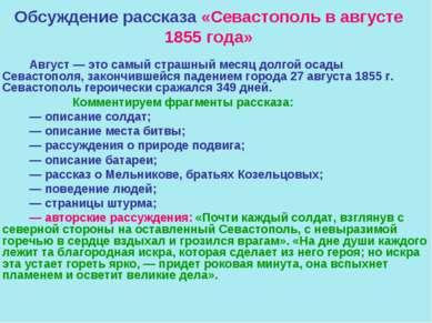 Обсуждение рассказа «Севастополь в августе 1855 года» Август — это самый стра...