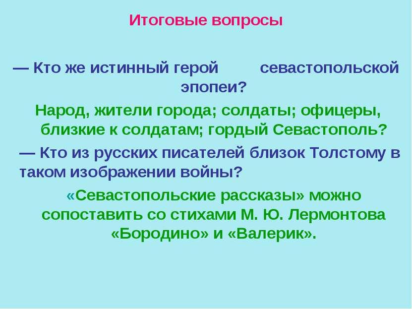 Итоговые вопросы — Кто же истинный герой севастопольской эпопеи? Народ, жител...