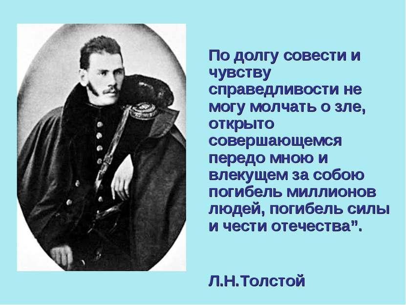 По долгу совести и чувству справедливости не могу молчать о зле, открыто сове...