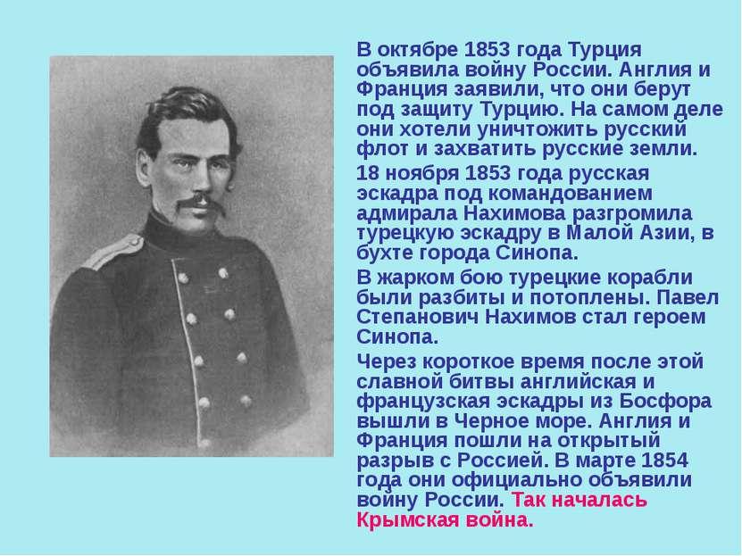 В октябре 1853 года Турция объявила войну России. Англия и Франция заявили, ч...