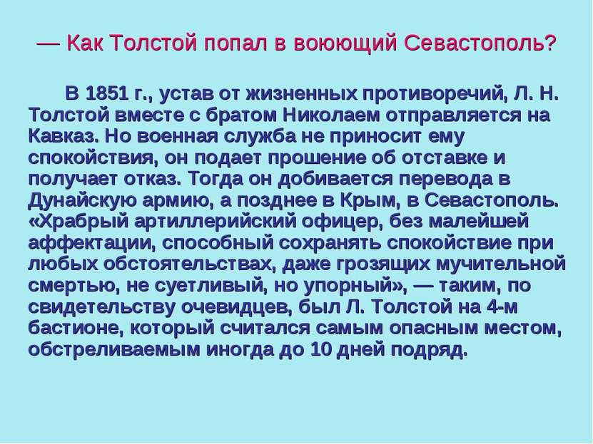 — Как Толстой попал в воюющий Севастополь? В 1851 г., устав от жизненных прот...