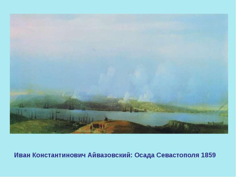 Иван Константинович Айвазовский: Осада Севастополя 1859