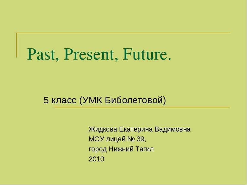Past, Present, Future. 5 класс (УМК Биболетовой) Жидкова Екатерина Вадимовна ...