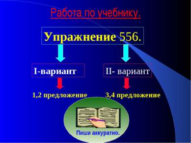 Работа по учебнику. Упражнение 556. I-вариант II- вариант 1,2 предложение 3,4...