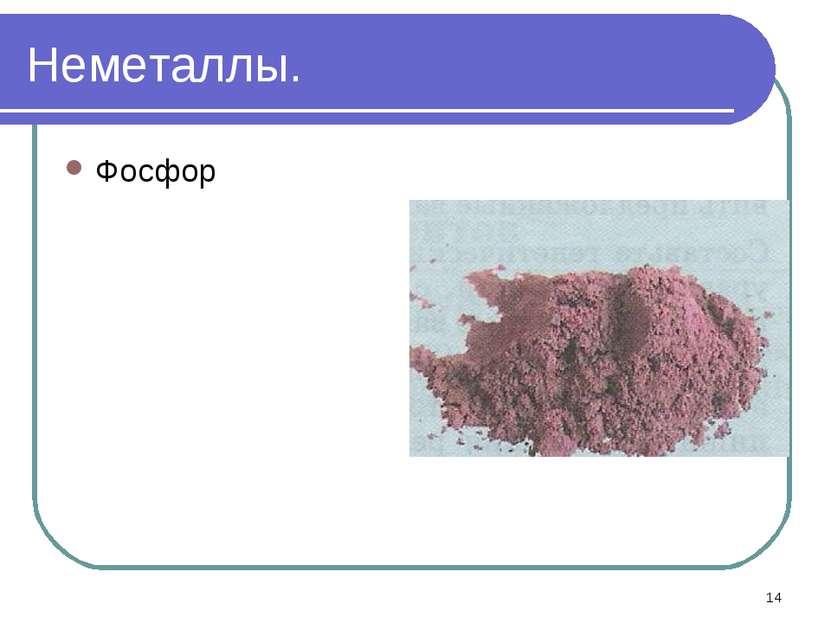 * Неметаллы. Фосфор