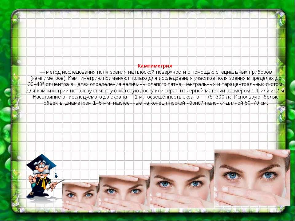 Кампиметрия — метод исследования поля зрения на плоской поверхности с помощью...