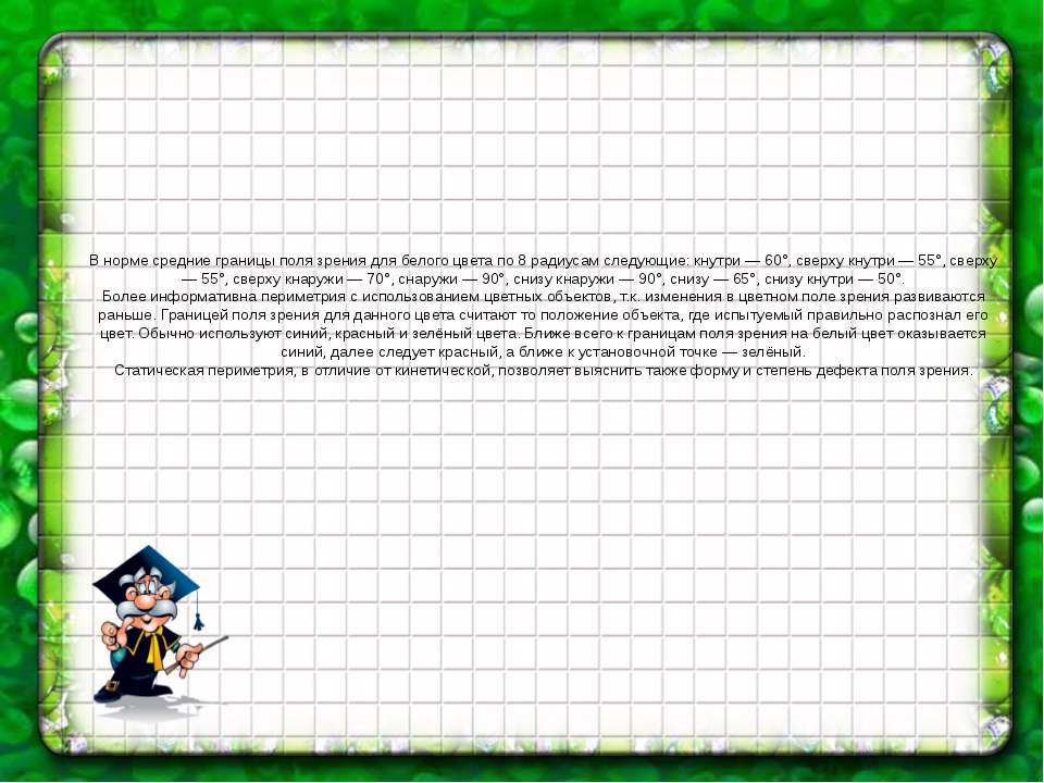 В норме средние границы поля зрения для белого цвета по 8 радиусам следующие:...