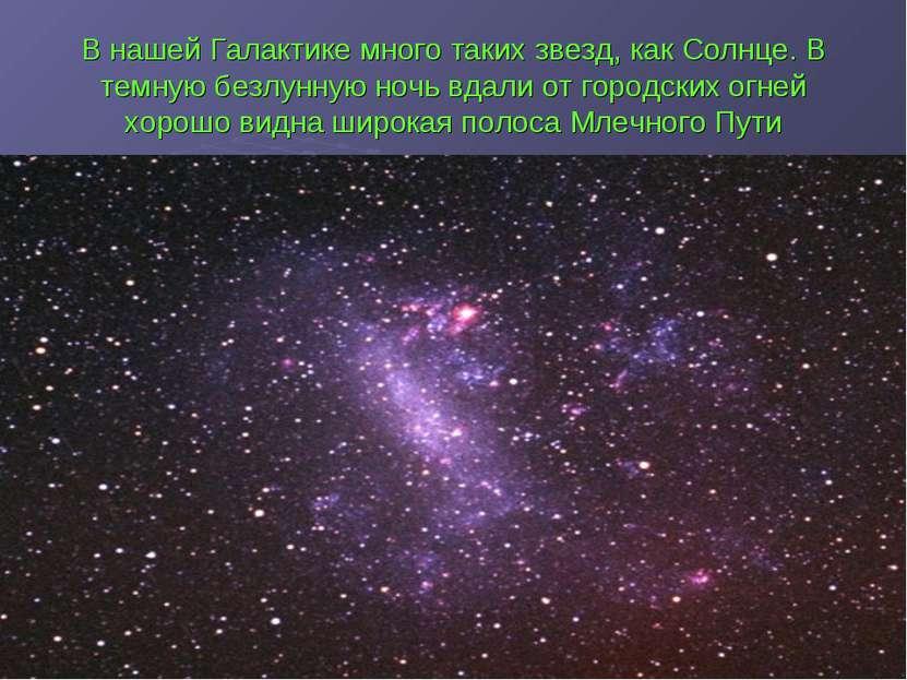 В нашей Галактике много таких звезд, как Солнце. В темную безлунную ночь вдал...