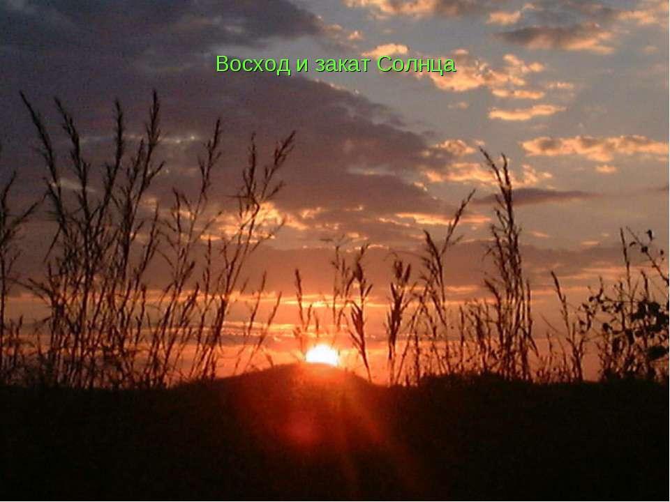 Восход и закат Солнца
