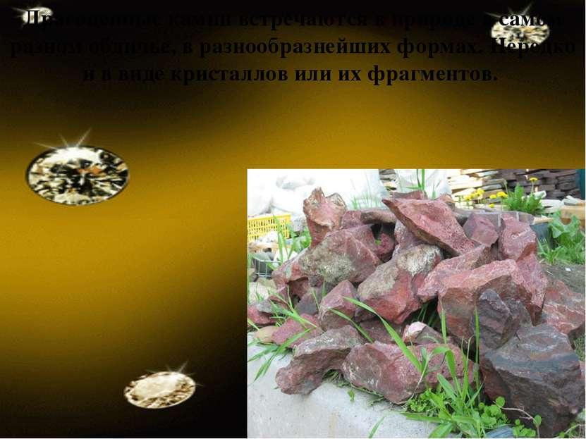 Драгоценные камни встречаются вприроде всамом разном обличье, вразнообразн...