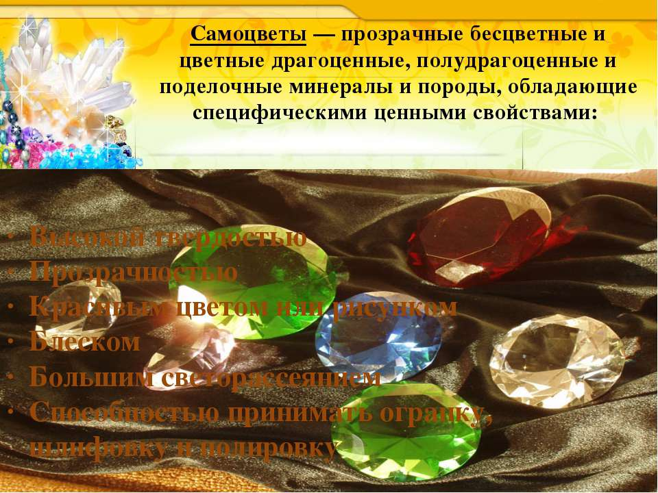 · Высокой твердостью · Прозрачностью · Красивым цветом или рисунком · Блеском...