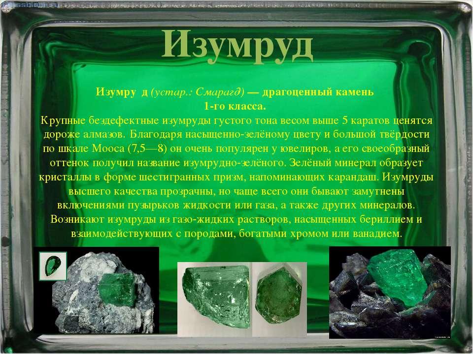 Изумруд Изумру д (устар.: Смарагд) — драгоценный камень 1-го класса. Крупные ...