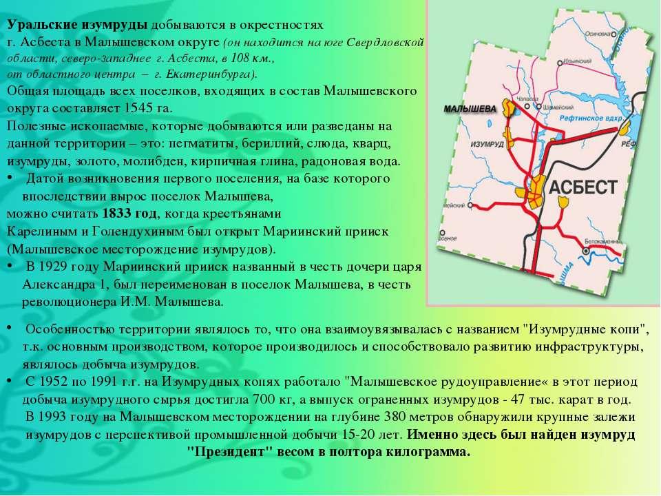 Уральские изумруды добываются в окрестностях г. Асбеста в Малышевском округе ...