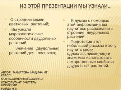 АВТОР : МАМАТОВА МАДИНА 6Г КЛАСС МОУ «СОЛНЕЧНАЯ СОШ № 1» КОНСУЛЬТАНТ: УЧИТЕЛЬ...