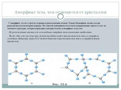 Аморфные тела, чем отличаются от кристаллов У аморфных тел нет строгого поряд...