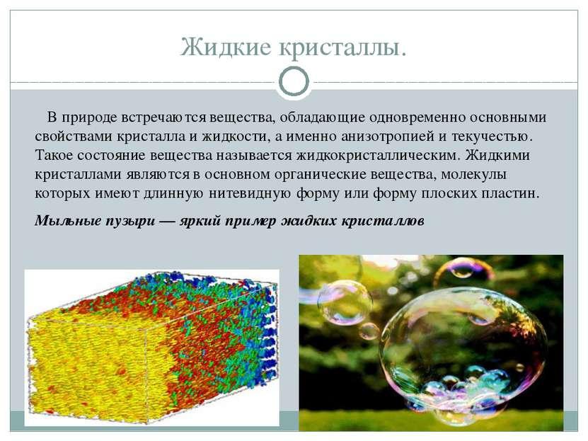 Жидкие кристаллы. В природе встречаются вещества, обладающие одновременно осн...