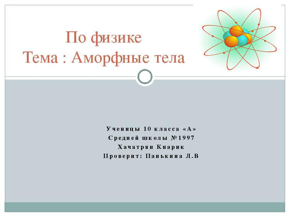 Ученицы 10 класса «А» Средней школы №1997 Хачатрян Кнарик Проверит: Панькина ...