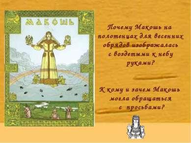 Почему Макошь на полотенцах для весенних обрядов изображалась с воздетыми к н...