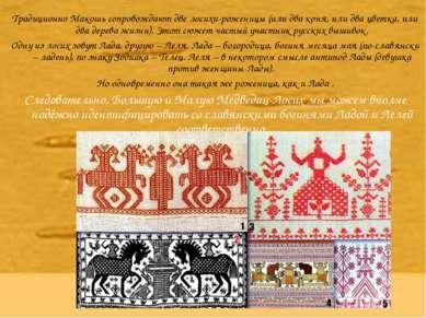 Традиционно Макошь сопровождают две лосихи-роженицы (или два коня, или два цв...