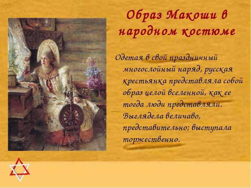 Образ Макоши в народном костюме Одетая в свой праздничный многослойный наряд,...