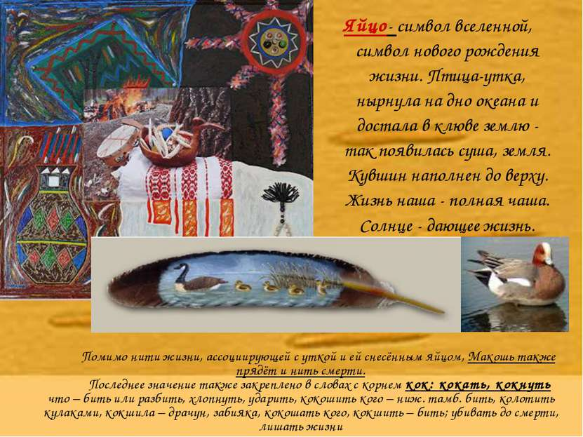 Яйцо- символ вселенной, символ нового рождения жизни. Птица-утка, нырнула на ...
