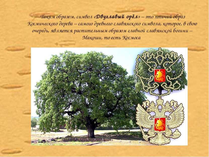 Таким образом, символ «Двуглавый орёл» – это птичий образ Космического дерева...