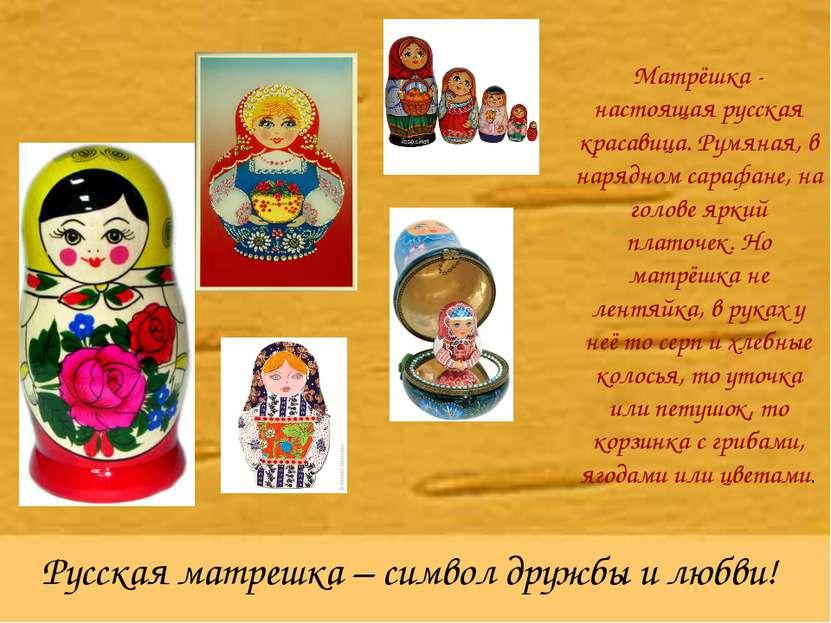 Русская матрешка – символ дружбы и любви! Матрёшка - настоящая русская красав...