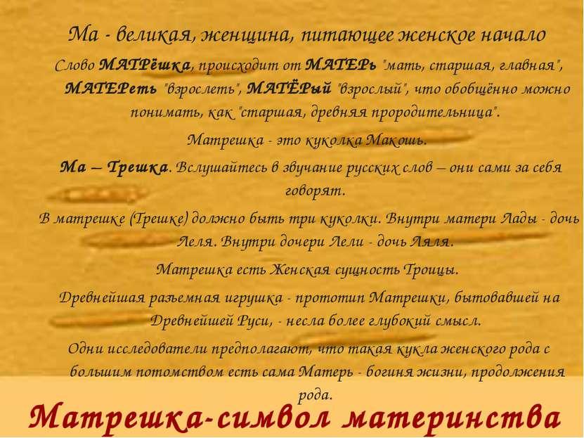 Ма - великая, женщина, питающее женское начало Слово МАТРёшка, происходит от ...