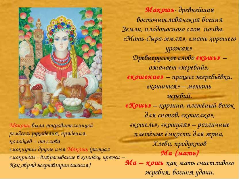 Макошь- древнейшая восточнославянская богиня Земли, плодоносного слоя почвы. ...