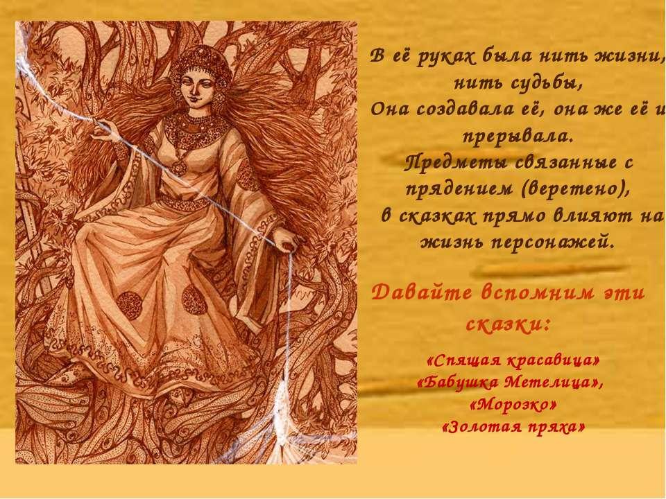 В её руках была нить жизни, нить судьбы, Она создавала её, она же её и прерыв...