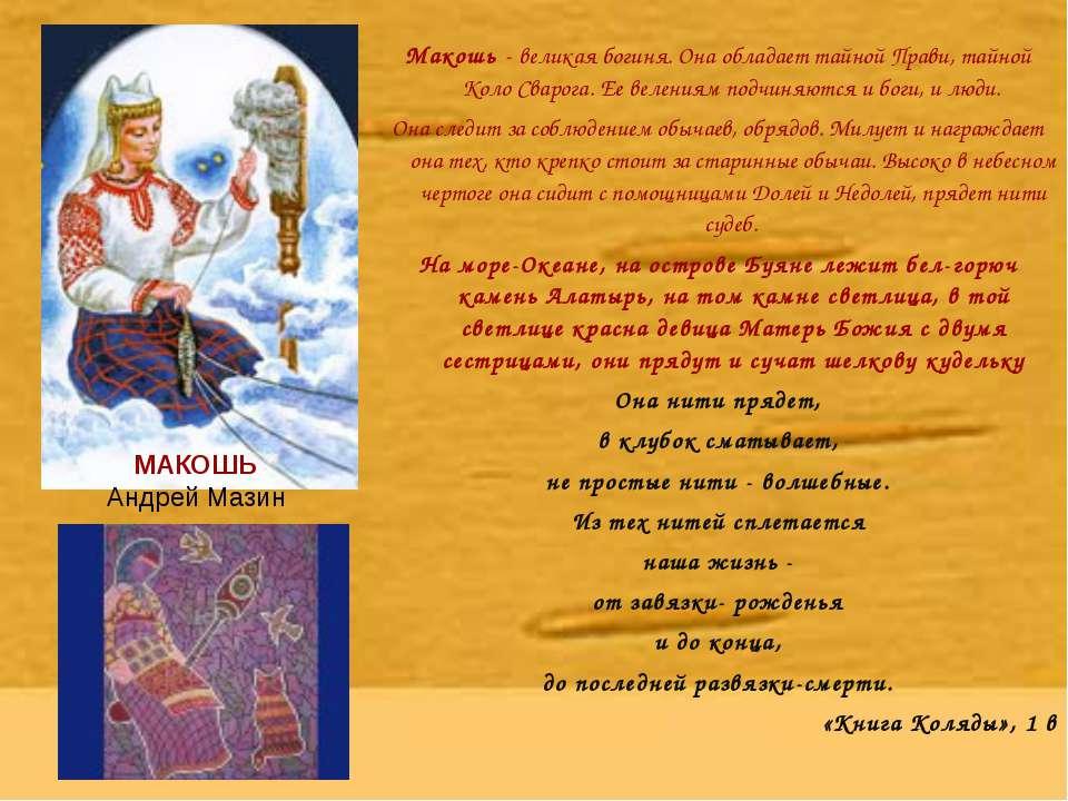 Макошь - великая богиня. Она обладает тайной Прави, тайной Коло Сварога. Ее в...