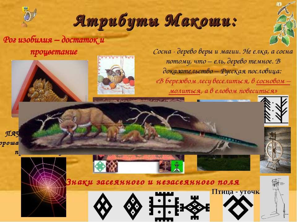 Атрибуты Макоши:  Знаки засеянного и незасеянного поля Сосна - дерево веры и...