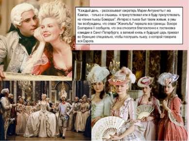 """""""Каждый день, - рассказывает секретарь Марии-Антуанетты г-жа Кампан, - только..."""