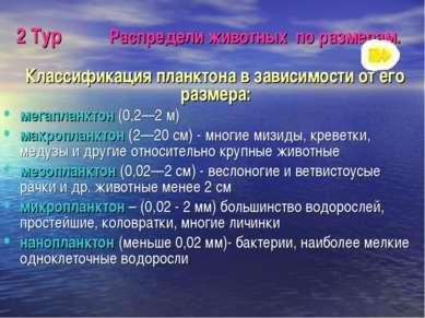 2 Тур Распредели животных по размерам. Классификация планктона в зависимости ...