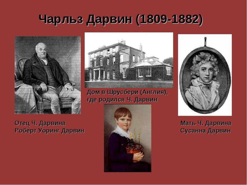 Чарльз Дарвин (1809-1882) Отец Ч. Дарвина Роберт Уоринг Дарвин Мать Ч. Дарвин...