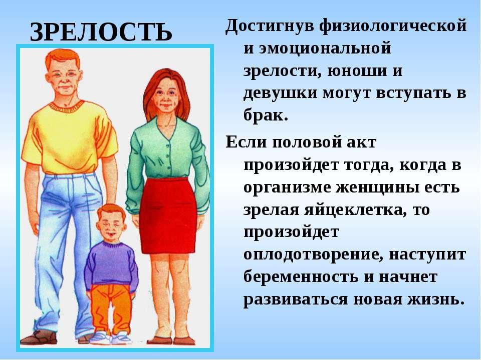 ЗРЕЛОСТЬ Достигнув физиологической и эмоциональной зрелости, юноши и девушки ...