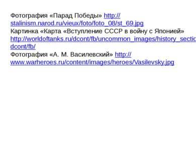 Фотография «Парад Победы» http://stalinism.narod.ru/vieux/foto/foto_08/st_69....