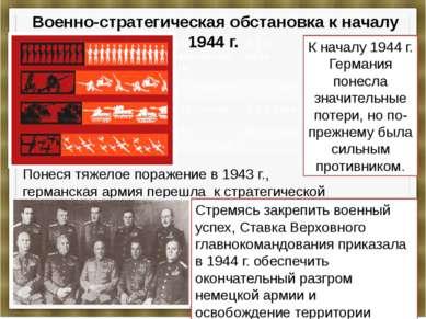 Военно-стратегическая обстановка к началу 1944 г. К началу 1944 г. Германия п...
