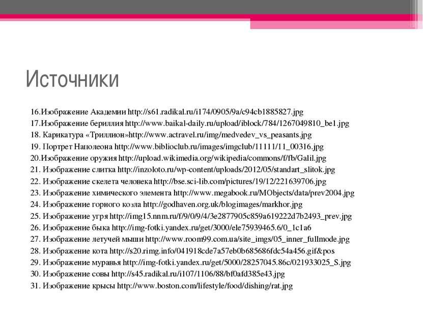 Источники 16.Изображение Академии http://s61.radikal.ru/i174/0905/9a/c94cb188...
